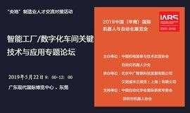 5月22日 智能工厂/数字化车间关键技术与应用专题论坛(东莞站)