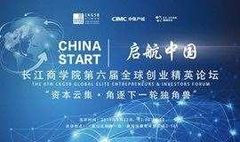 China Start! 启航中国:长江商学院全球创业精英论坛(深圳站)