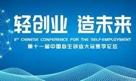 第十一届中国自主创业大会