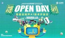 Open Day | 2019 云知声 AI 技术开放日(深圳)