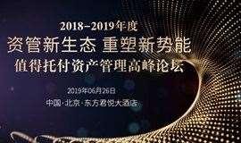 """""""资管新生态,重塑新势能""""——2018-2019年度值得托付资产管理高峰论坛"""