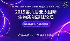APBE 2019第六届亚太国际生物质能高峰论坛
