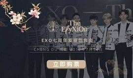 EXO七周年爱丽创客会(应援会)