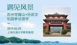 苏州穹窿山+孙武文化园参访游学:善用兵道智慧,创造财富人生
