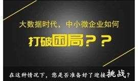 4月21日 中小微企业 【互联网+企业落地方案】总裁高峰论坛