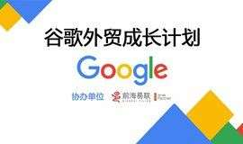 谷歌外贸成长计划—打造专业 B2B 独立站并使其成为营销利器