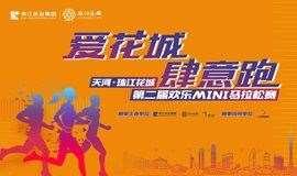 爱花城·肆意跑 天河·珠江花城第二届欢乐MINI马拉松赛