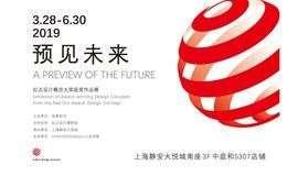 """""""预见未来""""红点设计概念大奖获奖作品展(巡展)-上海站"""