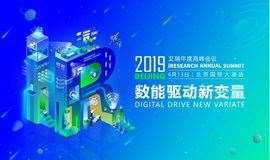 2019艾瑞(北京)年度高峰会议
