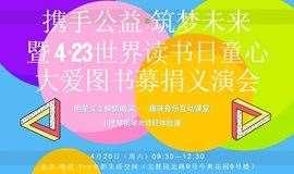 红联北村社区活动|携手公益∙筑梦未来暨4·23世界读书日童心大爱图书募捐义演会