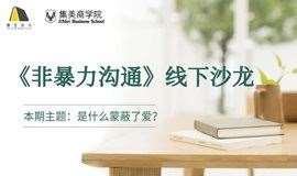 北京《非暴力沟通》线下沙龙