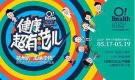 OHealth 杭州国际健康生活节