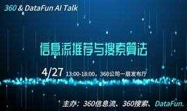 360&DataFun AI Talk——信息流推荐与搜索算法技术沙龙