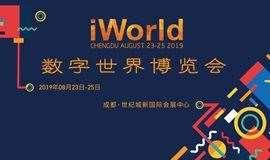 2019 iWorld 数字世界博览会