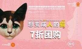 中文版音乐剧《想变成人的猫》---上海站团购