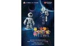 大型励志儿童剧-《梦想的翅膀》(儿童免费)