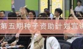 顺德双创公益基金会·第五期种子资助计划宣讲会-龙江站
