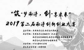 """""""筑?梦南浔, 创?享未来""""2019中国南浔第二届创新创业大赛启动报名!"""