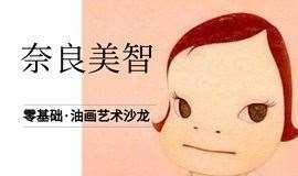 【奈良美智与梦幻娃娃】零基础油画艺术沙龙