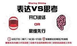 """Sharing Shining""表达VS思考-会想才会说的思辨分享"