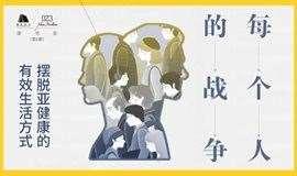 樊登+023读书会