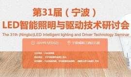 第31届(宁波)LED智能照明与驱动技术研讨会