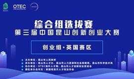 第三届中国昆山创新创业大赛综合组选拔赛【创业组·英国赛区】