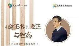 公益讲座   北京大学辛德勇教授:《赵正书》、赵正与赵高
