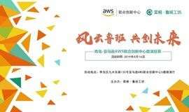 """青岛-亚马逊AWS联合创新?#34892;摹?#39118;云鲁班 共创未来""""项目路演即将开启"""