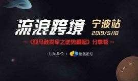 流浪跨境—亚马逊卖家之逆势崛起分享荟》宁波站