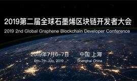第二届全球石墨烯区块链开发者大会