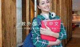 【教外国人学中文】不仅能公费出国还能发展第二职业