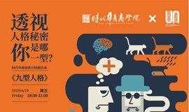 活动招募 时代华商X联合书店《九型人格》阅读月专题沙龙