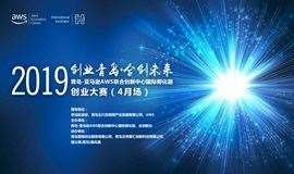 """青岛-亚马逊AWS国际孵化器""""创业青岛●合创未来""""创业大赛(4月场)"""