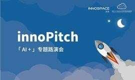 InnoSpace玄武丨innoPitch x 南京人工智能高等研究院「AI+」专题路演会