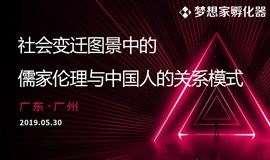 社会变迁图景中的儒家伦理与中国人的关系模式|企业家实战特训营【梦想家】