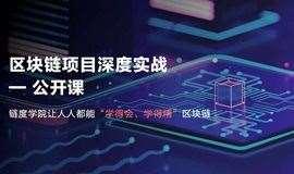 区块链公链性能提升技术分享沙龙