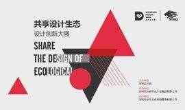 """深圳设计周卫星展""""共享设计生态""""创新大展开幕式+论坛"""