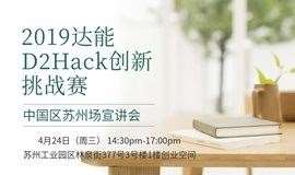 达能D2Hack创新挑战赛,全球健康食品巨头合作机会等你来认领!