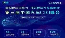 ACS 2019丨第三届中国汽车CIO峰会