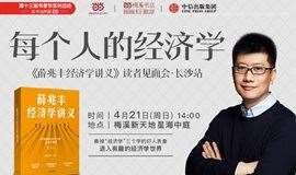 每个人的经济学·《薛兆丰经济学讲义》读者见面会·长沙站