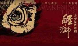 """感受《醒·狮》魅力,跟""""黎家狮""""传人学做狮头!"""