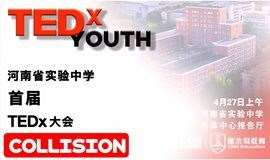 "TEDxYouth@HEHS大会2019: ""Collision"""