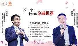 2019众创社群X青庐投融资公开课 ——下一个十年的金融机遇