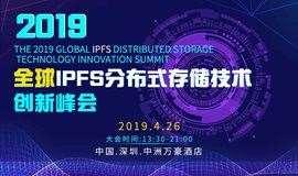 2019全球IPFS分布式存储技术创新峰会