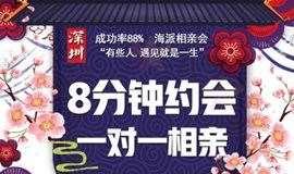 【深圳海派PARTY 8分钟约会,一对一相亲】成功率88%