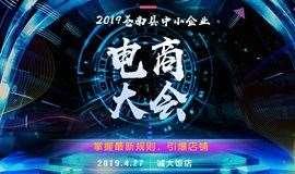 2019苍南县中小企业电商大会