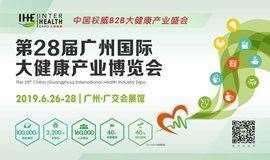 第28届广州国际大健康产业博览会