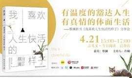 蔡澜北京签售会   有温度的豁达人生 有真情的体面生活
