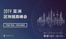 2019亚洲区块链高峰会 Asia Blockchain Summit 2019